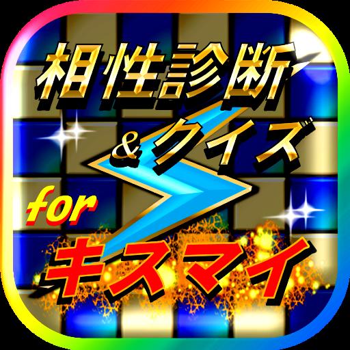 娱乐のキスマイ相性診断&クイズforキスマイフットツー LOGO-記事Game