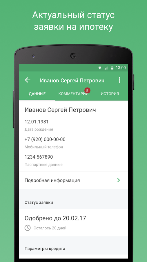 Партнер Онлайн- screenshot