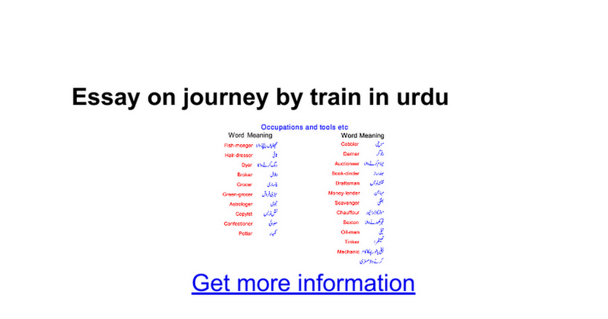 essay on journey by train in urdu google docs