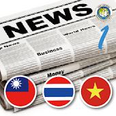 新移民「新聞精選」1