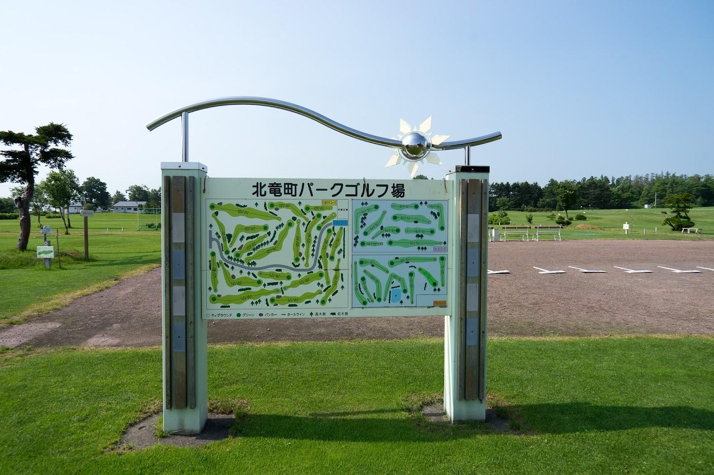 北竜町ひまわりパークゴルフ場コース図