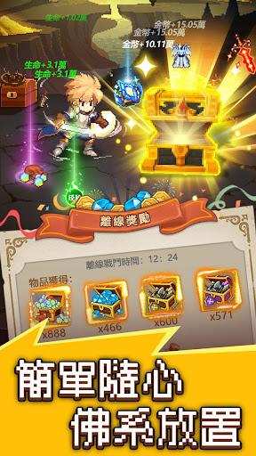 小小勇者 2.5.1 screenshots 1