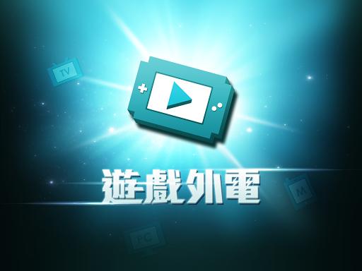 遊戲外電 HD-海外遊戲影音資訊