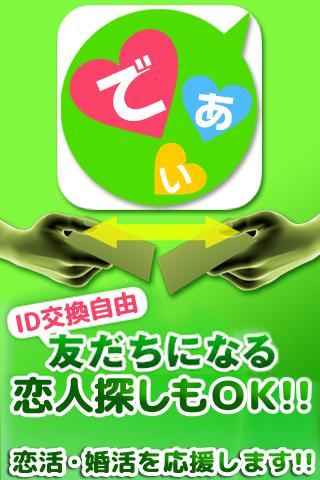 イチャ友❤恋人探し出会系アプリ『恋』を叶えろトーク掲示板