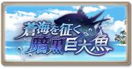 サイド-暗黒巨大魚