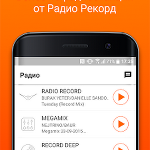 Radio Record v3.3.2.3 [Dark Mod] APK