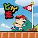 すごいヒゲのおっさんが走る〜ニュースーパーマリオランゲーム〜