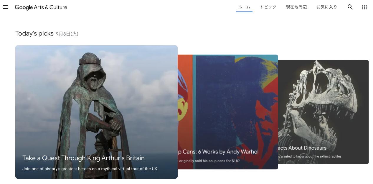 Google Arts & Cultureおよび美術館や博物館の公式サイトのスクリーンショット