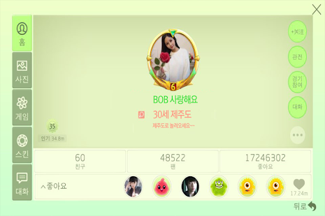 밥 위드 라바(BOB)- screenshot thumbnail