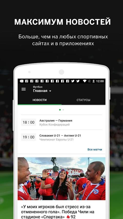 Новости спорта google