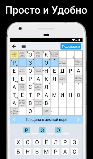 Télécharger Сканворды на русском APK MOD (Astuce) screenshots 3