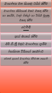 Sinhala Text Photo Editor screenshot 2