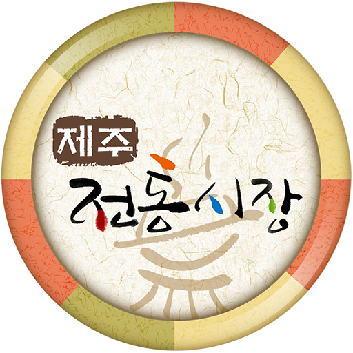 济州传统市场 旅遊 App LOGO-APP試玩