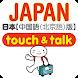 指指通会话 日本 touch&talk - Androidアプリ