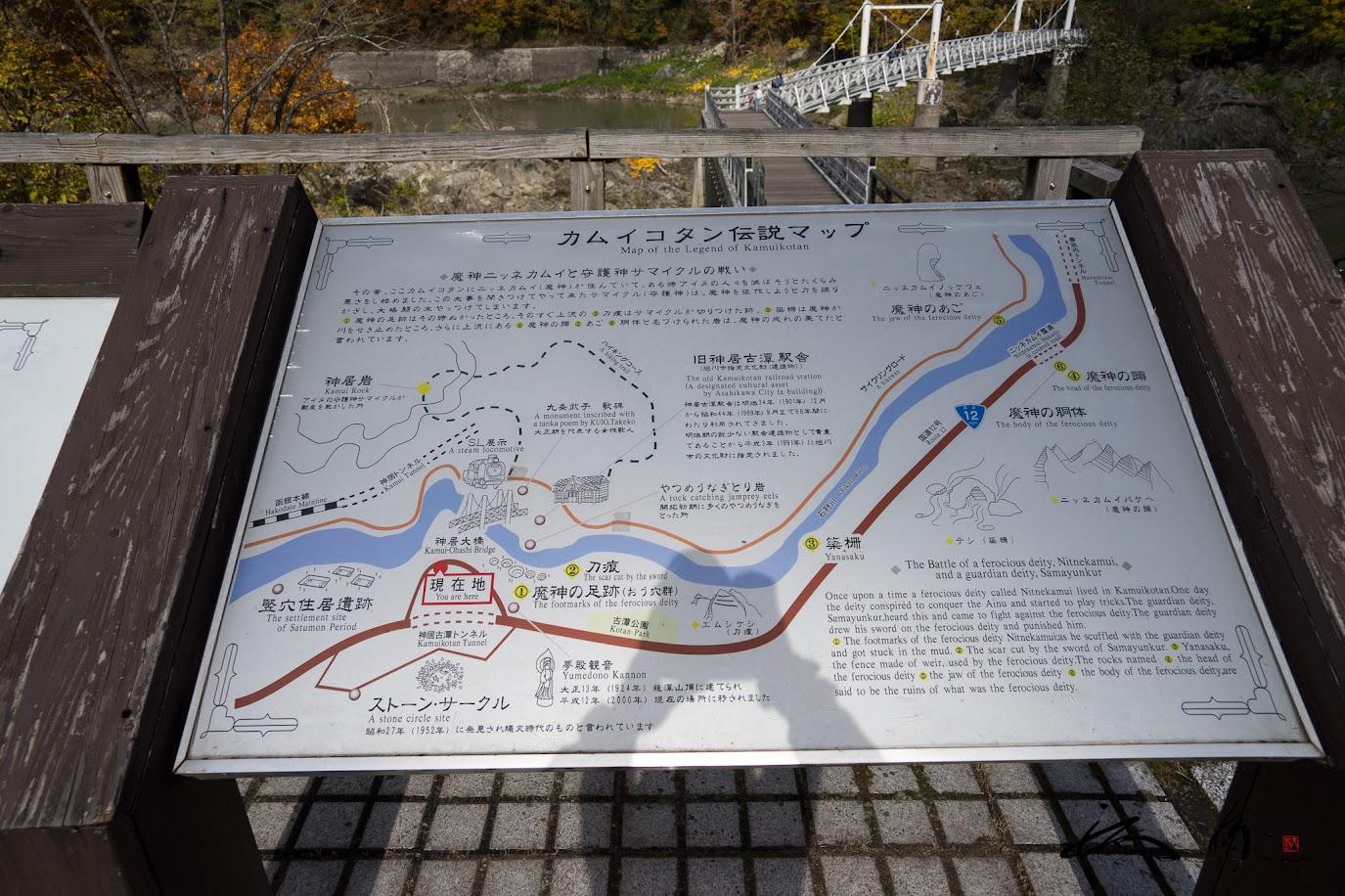 カムイコタン伝説マップ