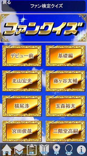 クイズ&相性診断for Kis-My-Ft2~キスマイ検定~ screenshot 2