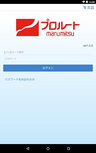 u30d7u30edu30ebu30fcu30c8u4e38u5149u30a2u30d7u30ea 1.2.2 Windows u7528 4