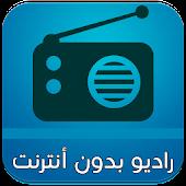 راديو بدون انترنت