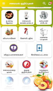 Samayal Tamil – தமிழ் சமையல் 2