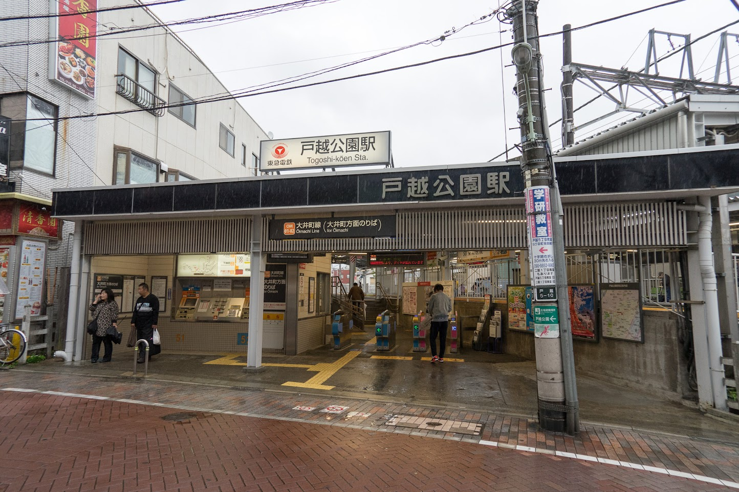 東急大井町線・戸越公園駅