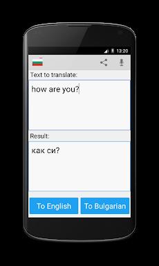 ブルガリア 語 翻訳