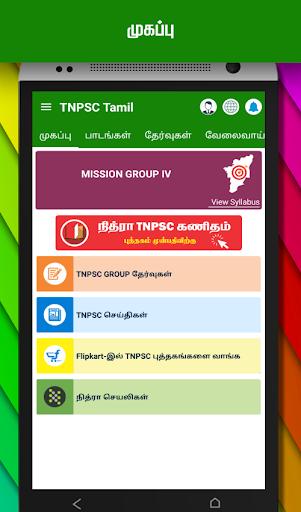 TNPSC GROUP 2, RRB  - 2018 & TNTET Exam Free Q&A 6.4 screenshots 11