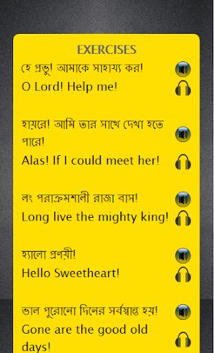 孟加拉语学习英语
