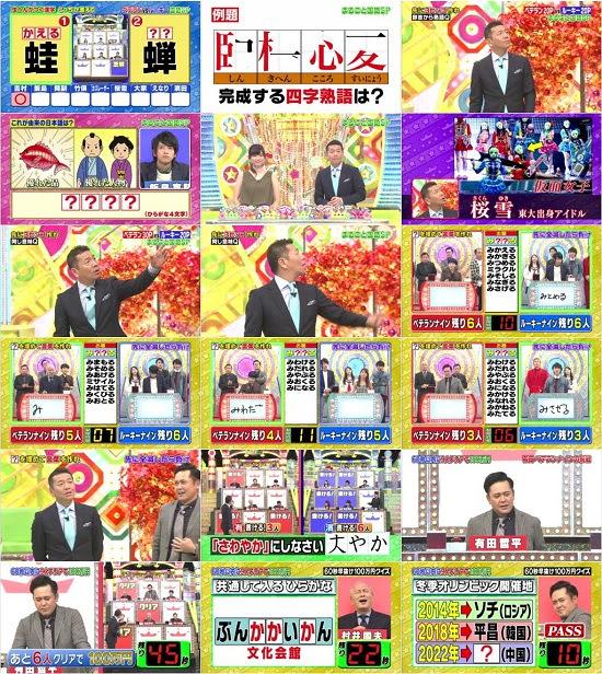 (TV-Variety)(720p) Cream Quiz Miracle 9 (Oya Shizuka) 161116