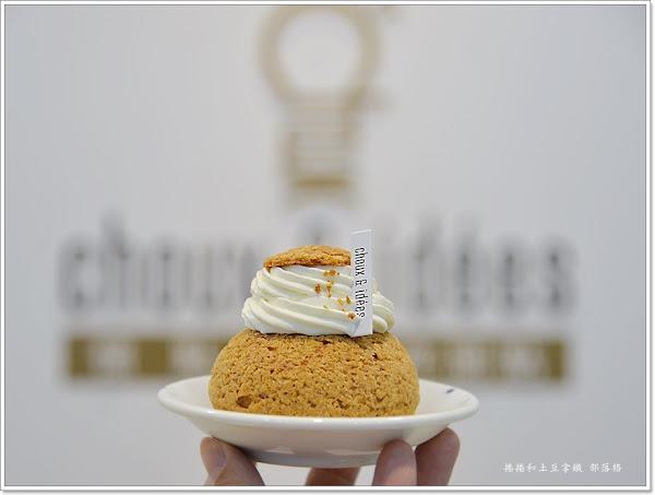 憶點甜.手作甜點 choux & idées。法式手工泡芙。