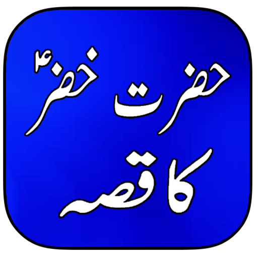 Hazrat Khizar Ka Qissa – Apps bei Google Play