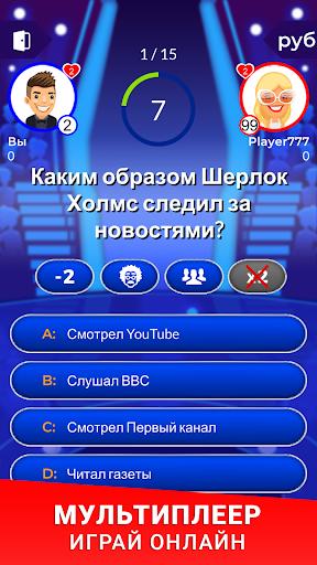 Russian trivia 1.2.3.8 screenshots 1