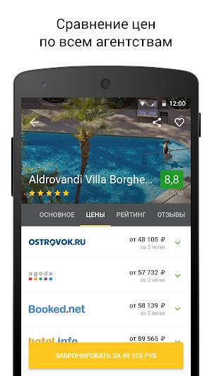 Hotellook — поиск отелей app screenshot