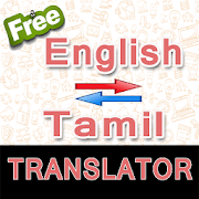 English to Tamil and Tamil to English Translator