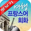 AE 여행 프랑스어회화_맛보기 icon