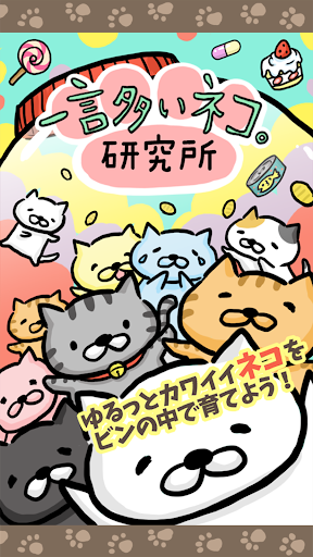 玩休閒App|跳跳研究所之言多貓免費|APP試玩
