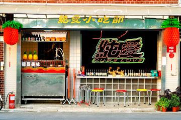純愛小吃部 Pure Love Diner Bar