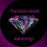 Ювелир на Таганской. Москва