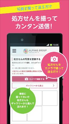 アルファスアプリのおすすめ画像2