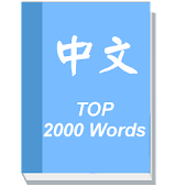 Learn Chinese - Top 2000 Words