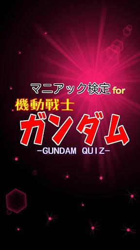 【無料】マニアック検定 for 機動戦士ガンダム