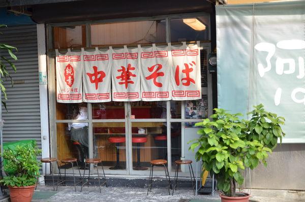 『太郎拉麵』80年代復古日本風,猶如日劇場景,純素日本拉麵,口味道地清爽,回味無窮。