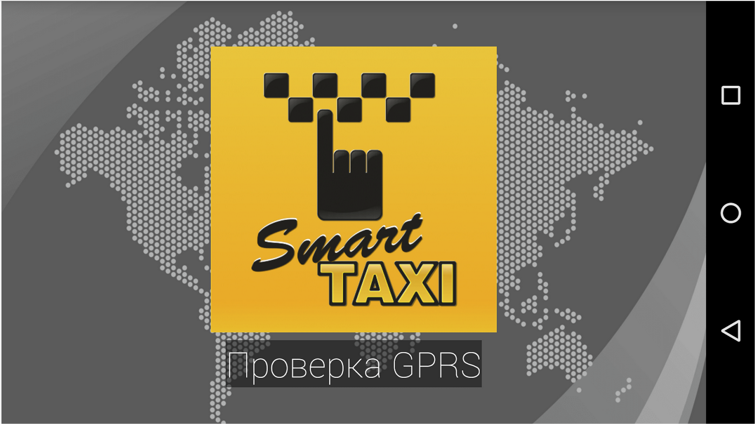 Smart Taxi Driver- screenshot