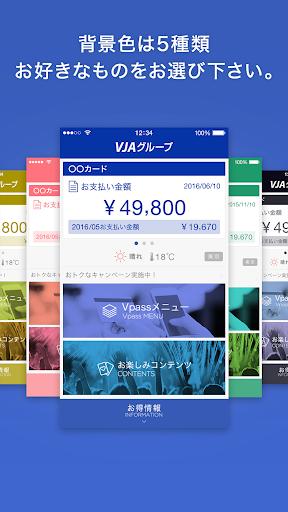 VJAグループ Vpassアプリ|玩財經App免費|玩APPs