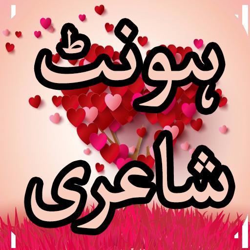 Hont Shayari - Apps en Google Play