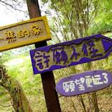 薰衣草森林(台中新社店)