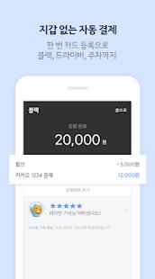 App Kakao T - Taxi, Driver, Parking, Navi, Carpool APK for Windows Phone