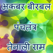 Kids Stories in Hindi: कहानियाँ