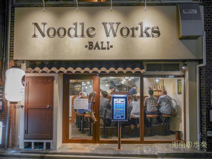 Noodle Works Fujisawa -BALI- 店舗外観