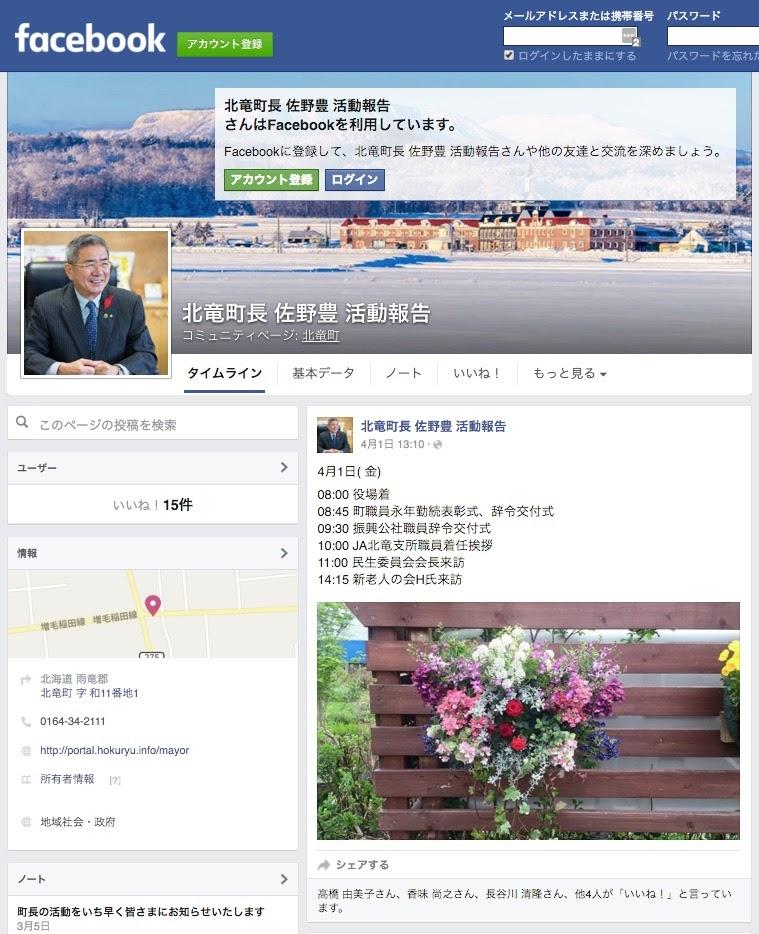 北竜町長・佐野豊 活動報告 Facebook