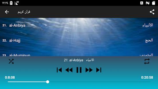 Download الشيخ صلاح بوخاطر قرآن كريم كامل بدون إنترنت For PC Windows and Mac apk screenshot 13